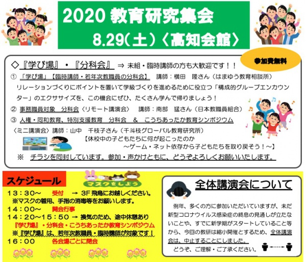 2020教育研究集会 8.29(土) 〈高知会館〉